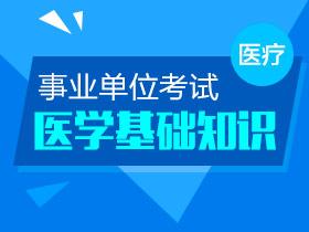 2018青海醫療衛生筆試課程