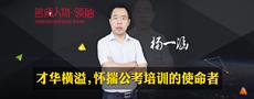 杨一涵:才华横溢 怀揣公考培训的使命者