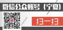 欢迎加入宁夏华图微信公共平台